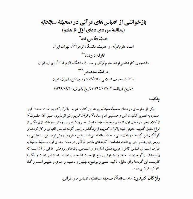 اقتباس های قرآنی - صحیفه سجادیه