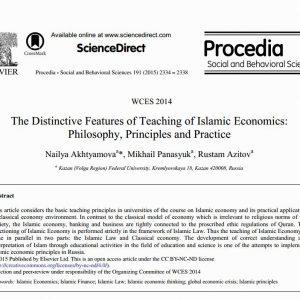 ویژگی های متمایز آموزش اقتصاد اسلامی: فلسفه، اصول و تمرین