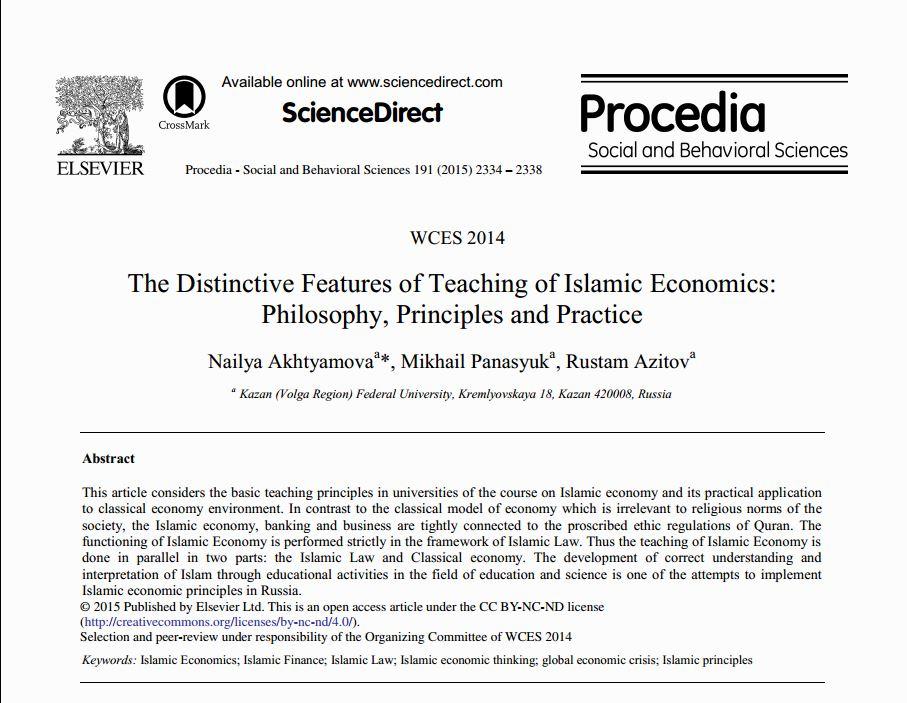 اقتصاد اسلامی - معارف نت