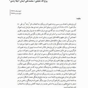 بررسی تغییرات انتخاب نام رضا در ایران (۱۳۴۰-۱۳۸۹)