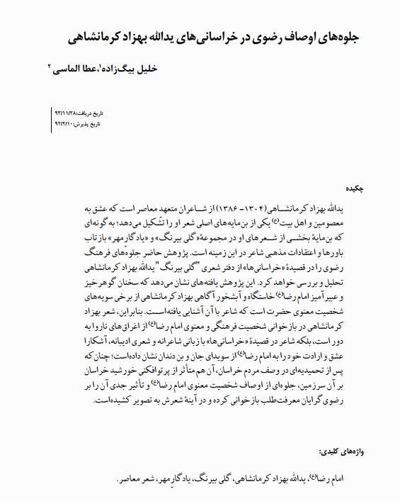 اوصاف رضوی یدالله بهزاد کرمانشاهی