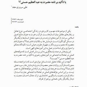 تعاملات اجتماعی مطلوب در آموزه های امام رضا (ع) در نامه حضرت به عبدالعظیم حسنی