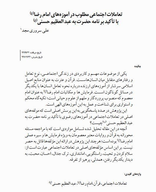 تعاملات اجتماعی مطلوب در آموزه های امام رضا عبدالعظیم حسنی