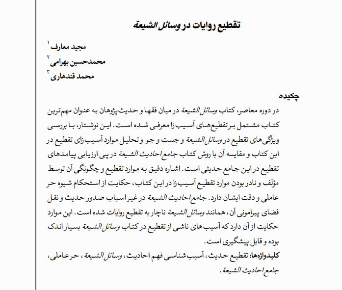 تقطیع روایات در وسائل الشیعه - معارف نت
