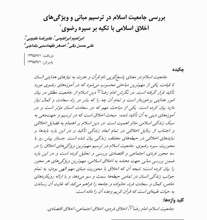 جامعیت اسلام - ویژگی های اخلاق اسلامی - معارف نت