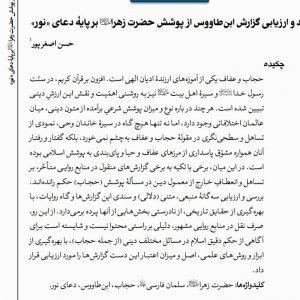 نقد و ارزیابی گزارش ابن طاووس از پوشش حضرت زهرا (ع) بر پایه دعای نور