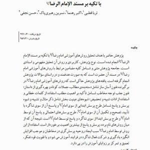 تحلیل روش های آموزشی امام رضا (ع) با تکیه بر مسند الامام الرضا (ع)