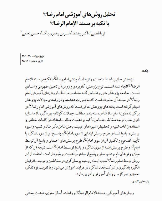 روش های آموزشی امام رضا - مسند الامام الرضا (ع)
