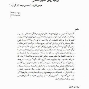 واکاوی رویکردهای تفسیری امام جواد (ع) بر پایه روش تحلیل گفتمان