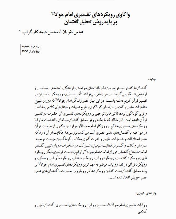 رویکردهای تفسیری امام جواد تحلیل گفتمان