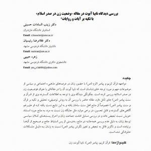 بررسی دیدگاه نابیا آبوت در مقاله «وضعیت زن در صدر اسلام » با تکیه بر آیات و روایات