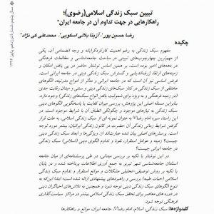 تبیین سبک زندگی اسلامی (رضوی) ؛ راهکارهایی در جهت تداوم آن در جامعه ایران