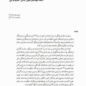 واکاوی سیاست گذاری فرهنگی در سیره امام رضا (ع)