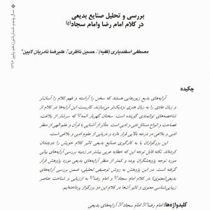 بررسی و تحلیل صنایع بدیعی در کلام امام رضا و امام سجاد (ع)
