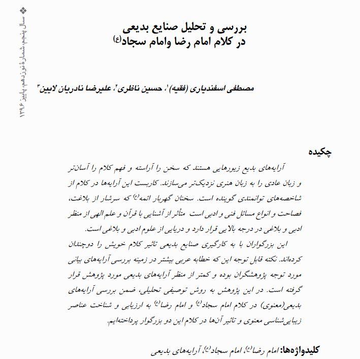 صنایع بدیعی - امام رضا - امام سجاد