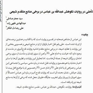 تاملی در روایات نکوهش عبدالله بن عباس در برخی منابع متقدم شیعی