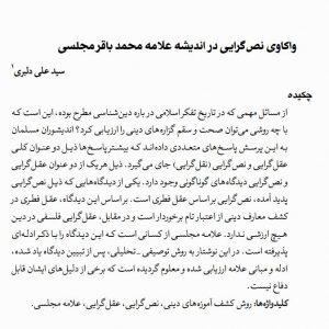 واکاوی نص گرایی در اندیشه علامه محمدباقر مجلسی