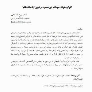 کارکرد قرائت عبدالله بن مسعود در تبیین آیات الاحکام