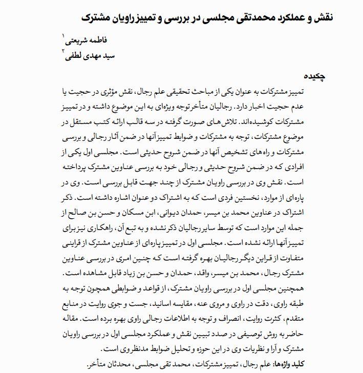 محمدتقی مجلسی - معارف نت