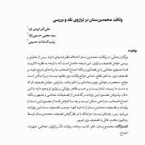 وثاقت محمد بن سنان در ترازوی نقد و بررسی