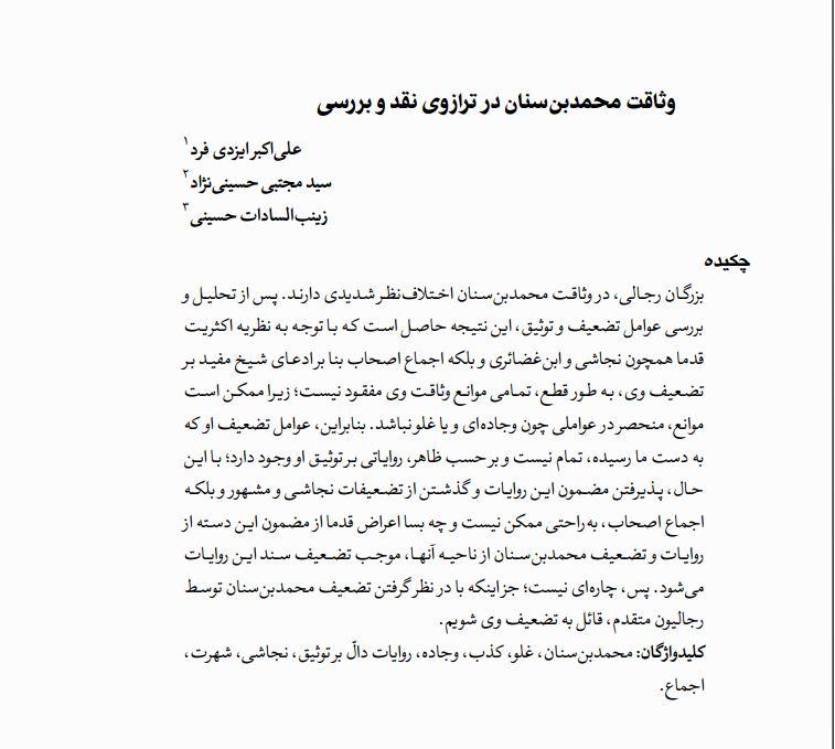 محمد بن سنان - معارف نت