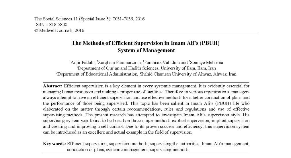 روش های نظارت کارآمد در سیستم مدیریت امام علی (علیه السلام)