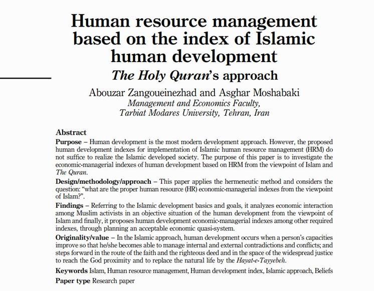 مدیریت منابع انسانی، مبنی بر شاخص توسعه انسانی اسلامی (روش مبتنی بر قرآن کریم)