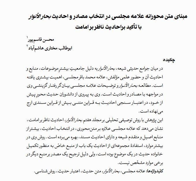 مصادر و احادیث بحارالانوار - معارف نت