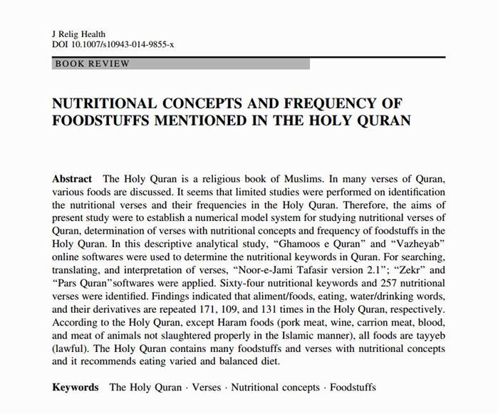 مفاهیم تغذیه ای و مواد غذایی ذکر شده در قرآن کریم