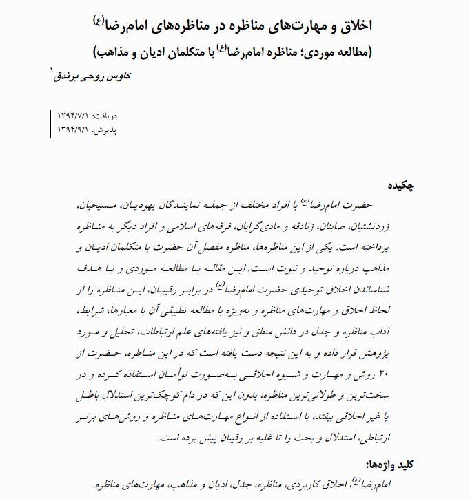 اخلاق و مهارت های مناظره - مناظره امام رضا - معارف نت