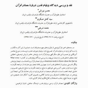 نقد و بررسی دیدگاه ویلیام فدرر درباره مصادر قرآن