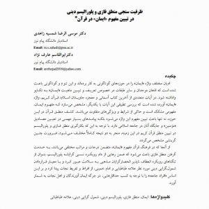 ظرفیت سنجی منطق فازی و پلورالیسم دینی در تبیین مفهوم ایمان در قرآن