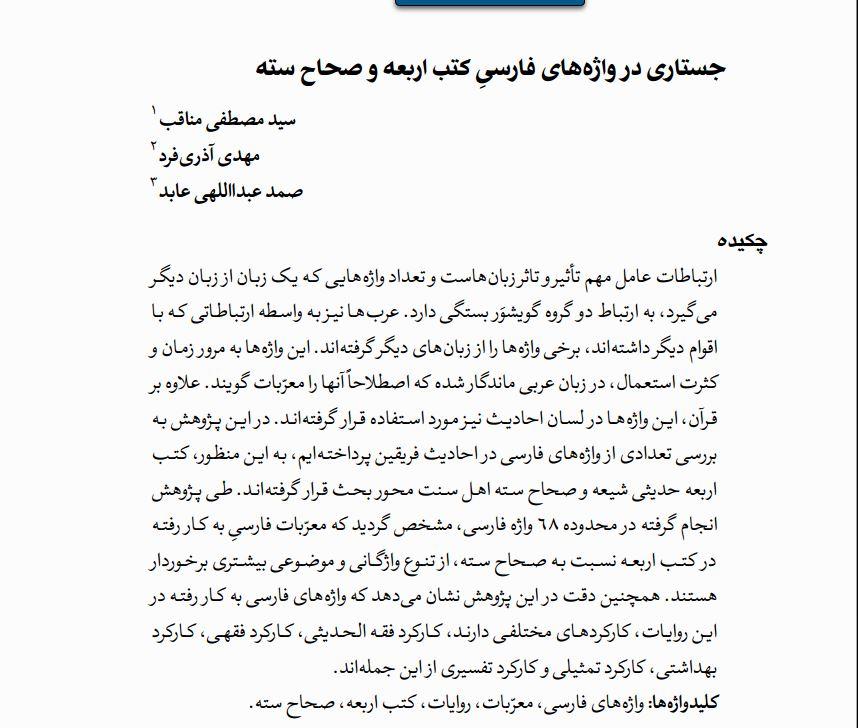 واژه های فارسی کتب اربعه و صحاح سته - معارف نت
