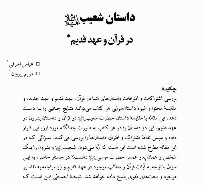 داستان شعیب (ع) در قرآن و عهد قدیم