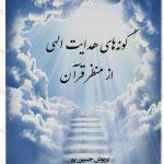 گونه های هدایت الهی از منظر قرآن