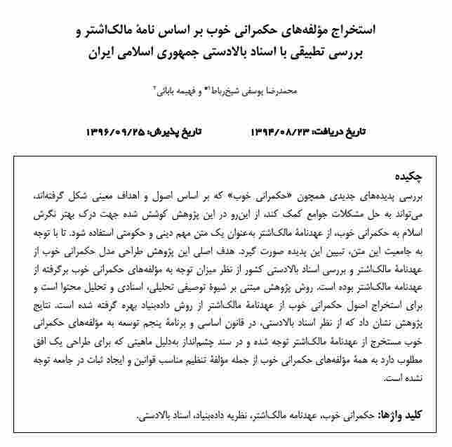 استخراج مولفه های حکمرانی خوب بر اساس نامه مالک اشتر و بررسی تطبیقی با اسناد بالادستی جمهوری اسلامی ایران