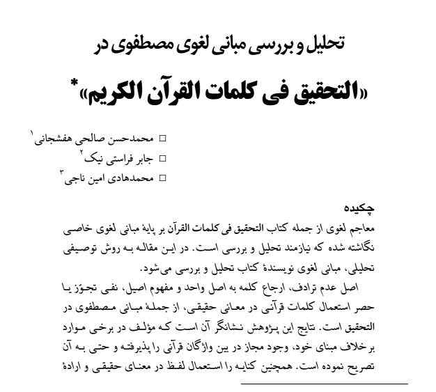 تحلیل و بررسی مبانی لغوی مصطفوی در «التحقیق فی کلمات القرآن الکریم»