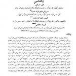 تحلیل چگونگی نظم قرآن در سطح معنا- بنیاد خرد با رویکرد زبان شناسی