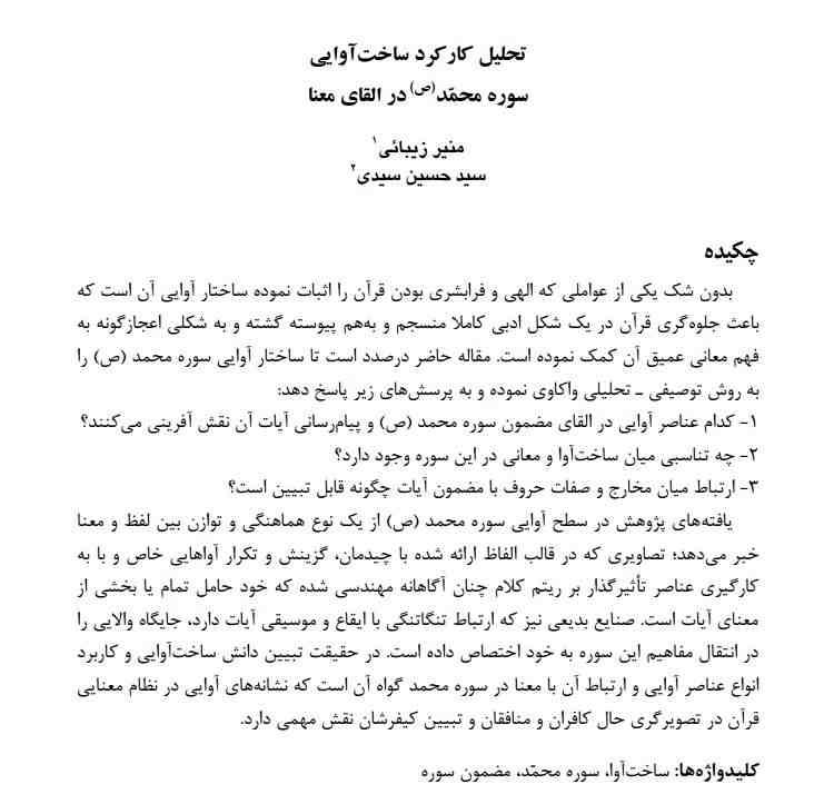 تحلیل کارکرد ساخت آوایی سوره محمد در القای معنا