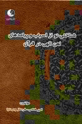 شناختی نو از اسباب و پیامدهایلعن الهی در قرآن