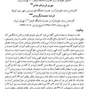 عذاب استیصال در قرآن با تکیه بر تفسیر المیزان
