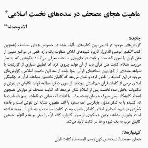 ماهیت هجای مصحف در سده های نخست اسلامی