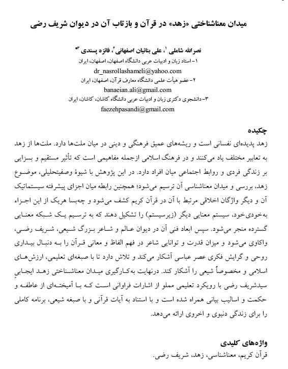 میدان معناشناختی زهد در قرآن و بازتاب آن در دیوان شریف رضی