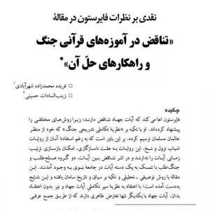 نقدی بر نظرات فایرستون در مقاله «تناقض در آموزه های قرآنی جنگ و راهکارهای حل آن»