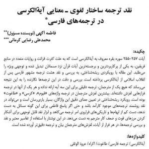 نقد ترجمه ساختار لغوی – معنایی آیه الکرسی در ترجمه های فارسی