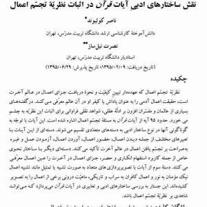 نقش ساختارهای ادبی آیات قرآن در اثبات نظریه تجسم اعمال