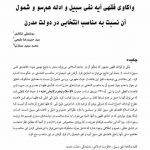 واکاوی فقهی آیه نفی سبیل و ادله هم سو و شمول آن نسبت به مناصب انتخابی در دولت مدرن