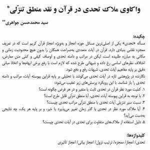 واکاوی ملاک تحدی در قرآن و نقد منطق تنزلی