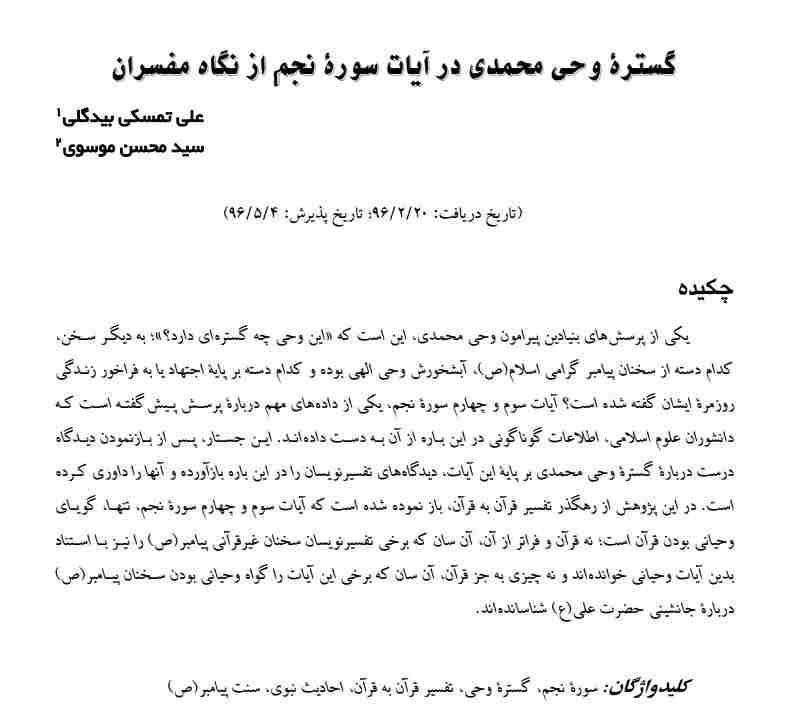 گستره وحی محمدی در آیات سوره نجم از نگاه مفسران