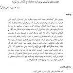 اثبات بطن قرآن در پرتو آیه «ما فرطنا فی الکتاب من شیء»